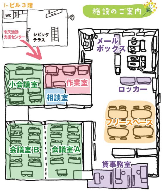 一宮市市民活動支援センター施設案内図